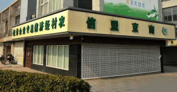 China-fake-bank